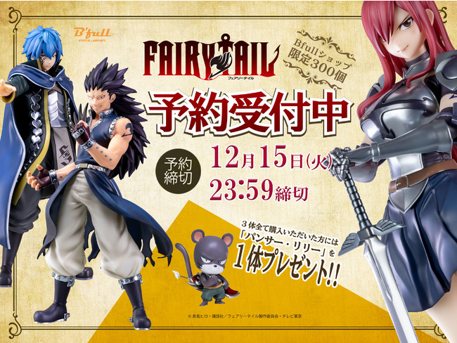 Pre-order FAIRY TAIL x Bfull Jellal Fernandez 1//6 Figure Limited Quantity NEW